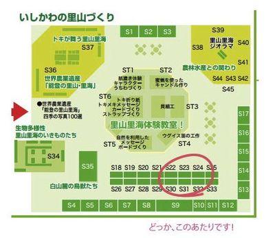 OkuruSky里山里海展.jpg