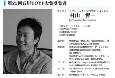 石川TOYP大賞2014(blog3).jpg