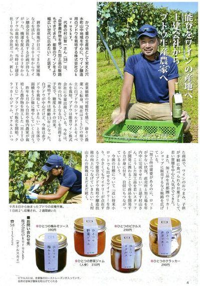 NOSAI奥能登10月号村山智一記事.jpg