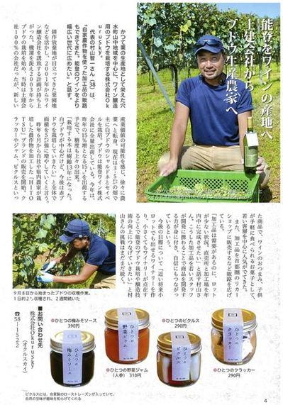 NOSAI[農林水産省食料産業局長賞]写真.jpg